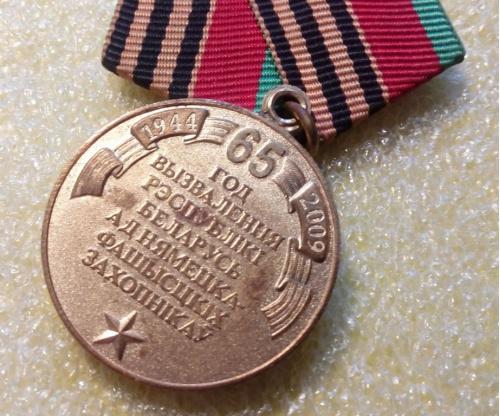 Медаль 65 лет освобождения Беларуси. №2. Еще 100 лотов!