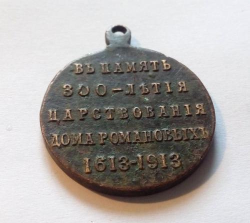 Медаль В память 300 летия Романовых.  Еще 100 лотов!
