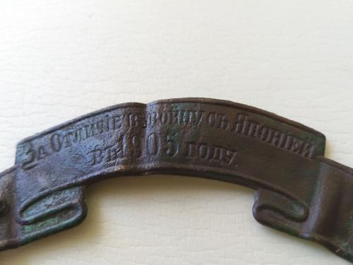 """Лента За отличие в войну с Японией. Указан только """"1905 год"""" вместо """"1904 и 1905 год."""" Редкая!"""