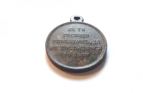 Медаль за Крымскую Войну. Состояние. Еще 100 лотов!