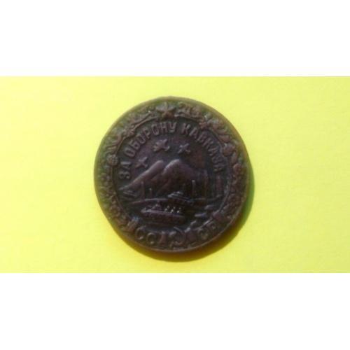 Медаль За Оборону Кавказа. Еще 100 лотов!