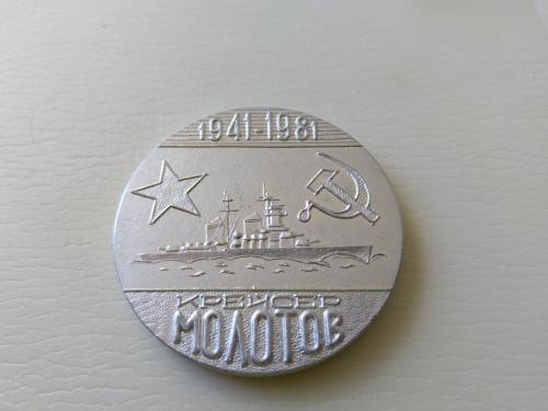 Настольная медаль Крейсер Молотов 1941-1981г. В ознаменование подъема Военно-Морского флага 40 лет.