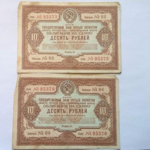 Облигация 10 рублей 1940 год. 2 шт. Еще 100 лотов!