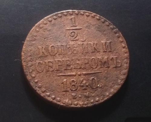 Россия 1/2 копейки 1840 год ЕМ. (п2-9). Еще 100 лотов!