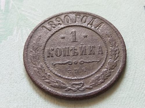 Россия 1 Копейка 1841 год. ЕМ. В коллекцию... (д16-2-2). Еще 100 лотов!