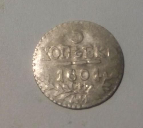 Россия 5 копеек 1801 год. Редкость. Хорошая Копия.  (коп-19). Еще 100 лотов!