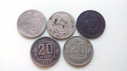 СССР 20 копеек 1931-1936 годы. 5 шт. Еще 100 лотов советов!