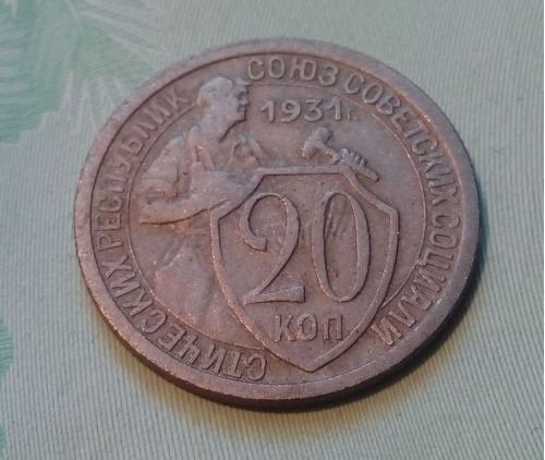 СССР 20 копеек 1931 год. Брак. Соударение.(лучи на лицевой стороне за номиналом).  (д4-14общ).