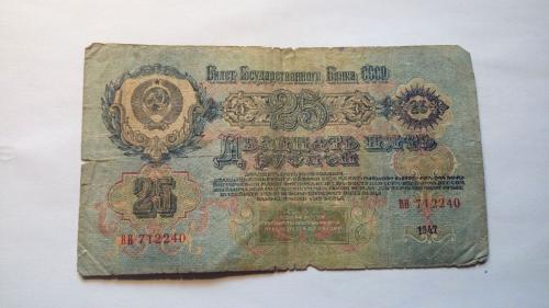 СССР 25 рублей 1947. Еще 100 лотов!