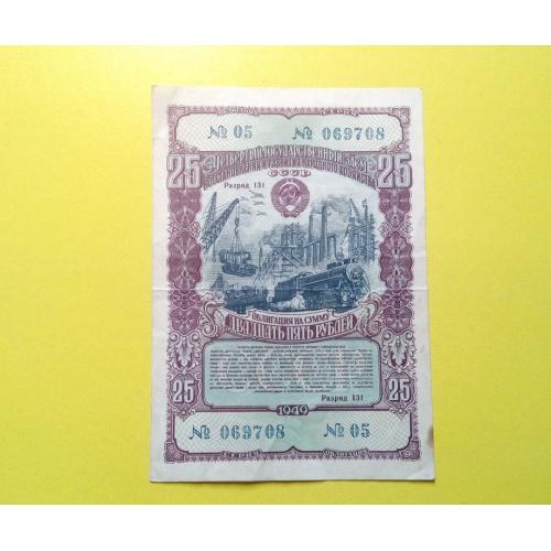 СССР 25 рублей 1949 год. Облигация. Еще 100 лотов.