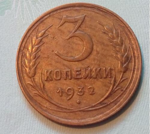 СССР 3 копейки 1932 год. Двойной кант справа. Нечастая. (р3-17) Еще 100 лотов!