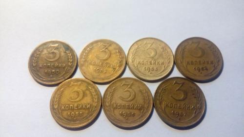 СССР 3 копейки 1950-1957 годы! 7 шт. Еще 100 лотов советов!