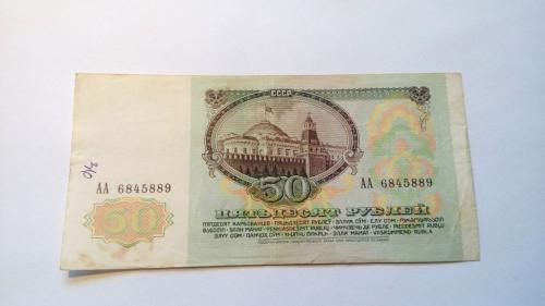 СССР 50 рублей 1991 год. Серия АА. Еще 100 лотов!
