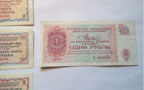 СССР  Чек 2 5 25 копеек и 1 рубль  1976. ВнешПосылТорг. Еще 100 лотов!