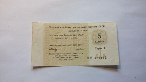 СССР  Чек 5 копеек 1978. Внешняя торговля. Еще 100 лотов!