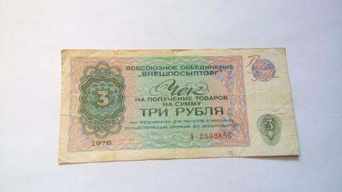 СССР Чек Внешпосылторг 3 рубля 1976 год. Еще 100 лотов!