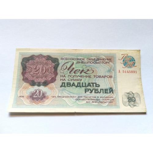 СССР Чек Внешпосылторг 20 рублей 1976 год. В коллекцию... Еще 100 лотов!