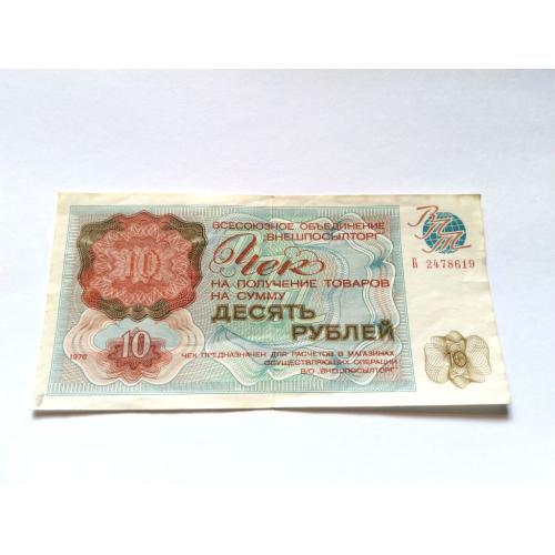 СССР Чек Внешпосылторг 10 рублей 1976 год. В коллекцию... Еще 100 лотов!!