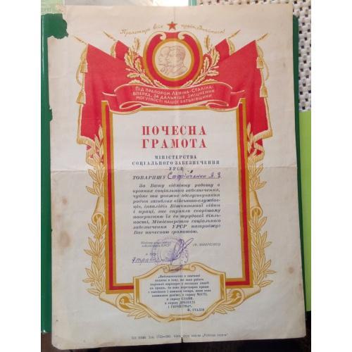 СССР Почетная Грамота 1952 год. Еще 100 лотов!