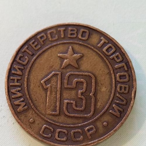 СССР Жетон Министерство Торговли №13 (1-20). Нечастый. В коллекцию. Еще 100 лотов!