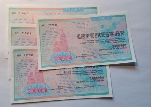 Украина Сертификат 2 млн карбованцев. Номера подряд. 4 шт. Еще 100 лотов!
