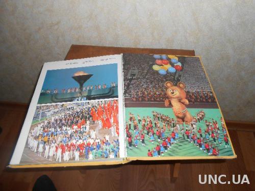 Книга Альбом Москва 80. 22-е олимпийские игры. 1980 г. Спорт издания рассказывает об Играх XXII  Оли