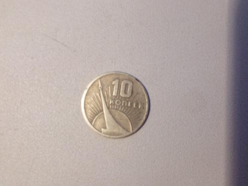 Монета 1967 года, 10 копеек до 50 лет со дня революции