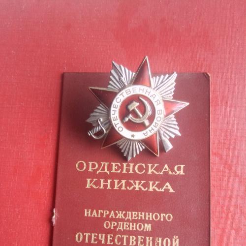 орден Отечественой войны, 2 степени.