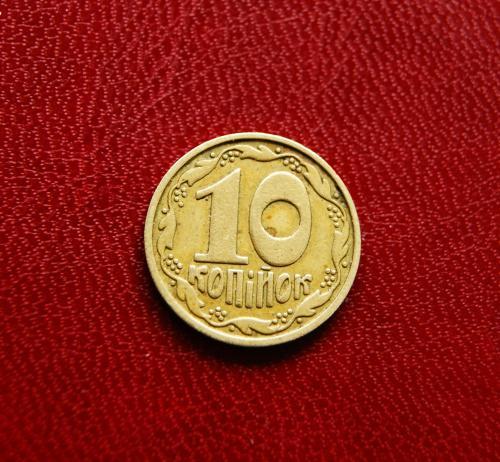 10 копеек 1992 г. шестиягодник