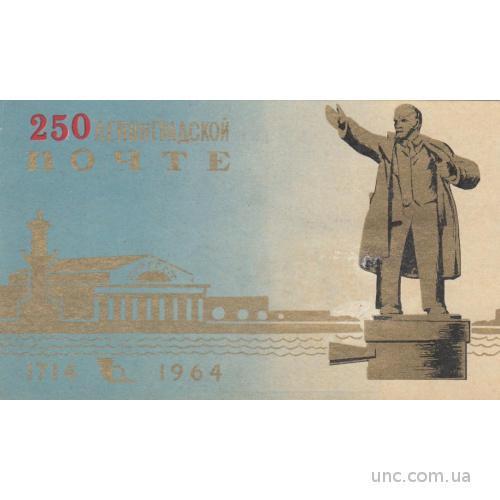 250 ЛЕТ ЛЕНИНГРАДСКОЙ ПОЧТЕ. МАРКА.