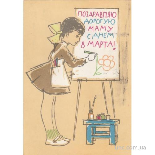 АНОСОВ. 8 МАРТА. ШКОЛЬНИЦА