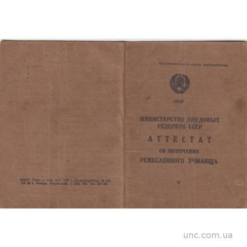 АТТЕСТАТ ТРУДОВЫХ РЕЗЕРВОВ. ЭНГЕЛЬС. САРАТОВ. 1930