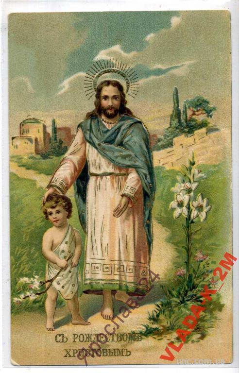 C РОЖДЕСТВОМ ХРИСТОВЫМ СВЯТОЙ И МЛАДЕНЕЦ ТЕСНЕННАЯ