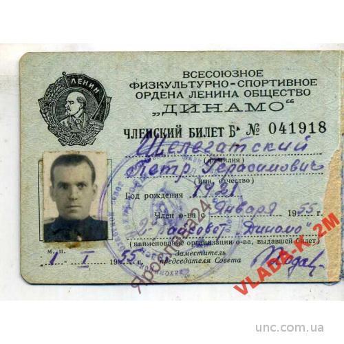 ЧЛЕНСКИЙ БИЛЕТ ДИНАМО. 1955