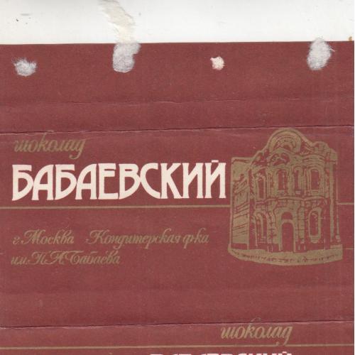ЭТИКЕТКА. ШОКОЛАД БАБАЕВСКИЙ  МОСКВА.1969