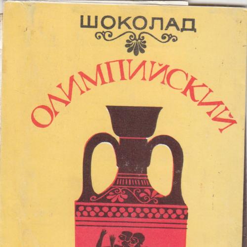 ЭТИКЕТКА. ШОКОЛАД ДЕТСКИЙ. МОСКВА. ТРОСТЯНЕЦ. 1969