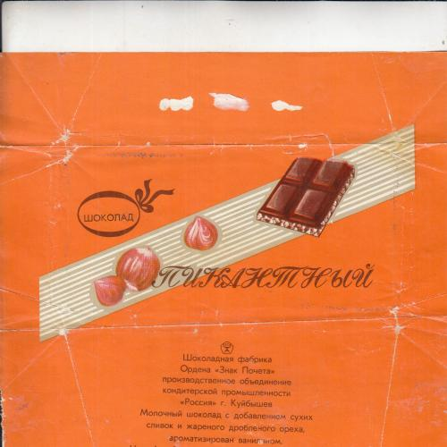 ЭТИКЕТКА. ШОКОЛАД ПИКАНТНЫЙ КУЙБЫШЕВ. 1972