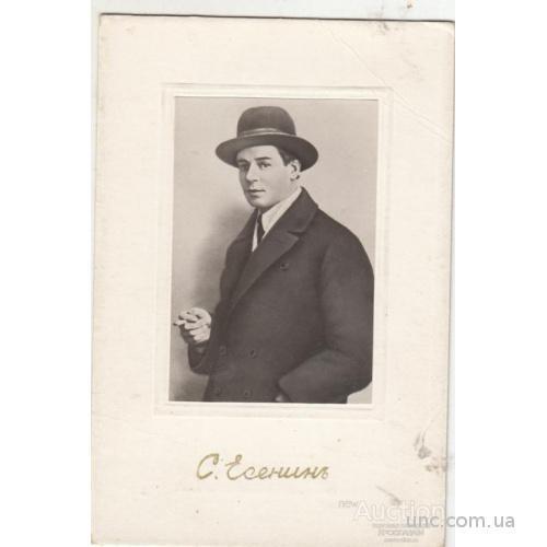 ФОТО КАБИНЕТ. ЕСЕНИН. РОСТОВ НА ДОНУ. 1925