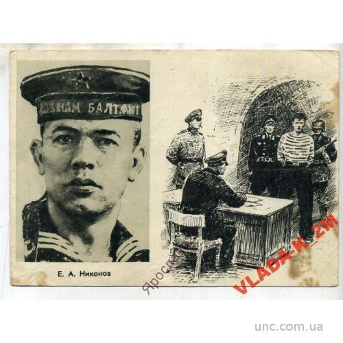ГЕРОЙ СССР. НИКОНОВ.