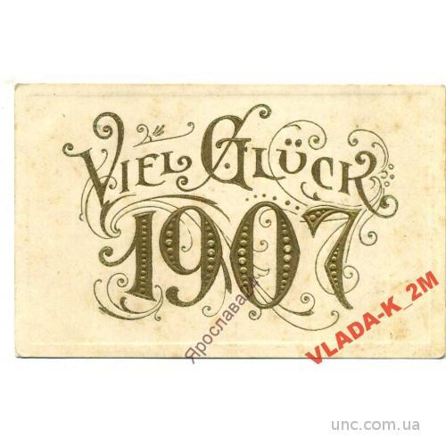 ГОДОВИК. 1907 ЗОЛОТОЙ.