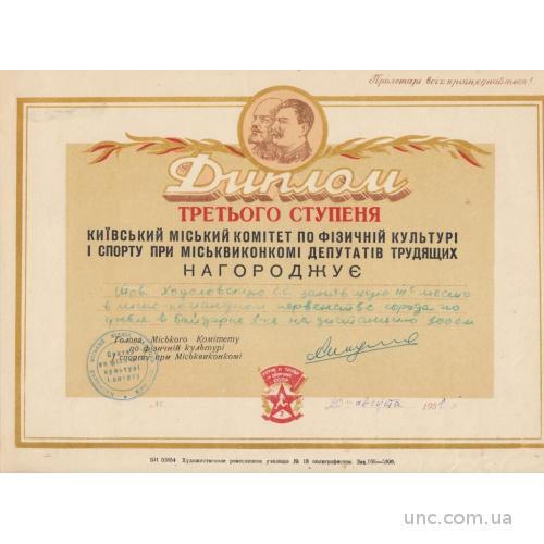 ГРАМОТА. КИЕВ. СПОРТ. 1951 ЛЕНИН СТАЛИН. ГРЕБЛЯ.