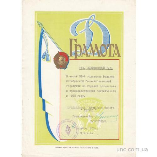 ГРАМОТА. КИЕВ. СПОРТ. ДИНАМО 1955 ГЕНЕРАЛ РАТУШНЫЙ.