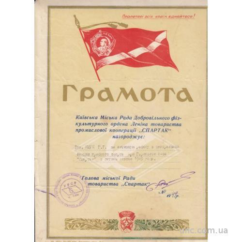 ГРАМОТА. КИЕВ. СПОРТ. СПАРТАК 1949 ГРЕБЛЯ.