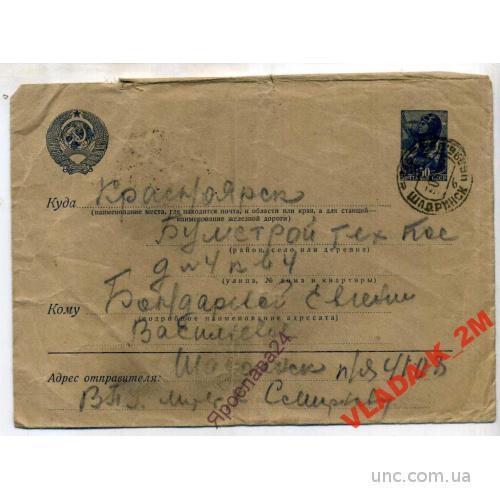 КОНВЕРТ. КРАСНОЯРСК. 1942 ПОЛЕВАЯ ПОЧТА.