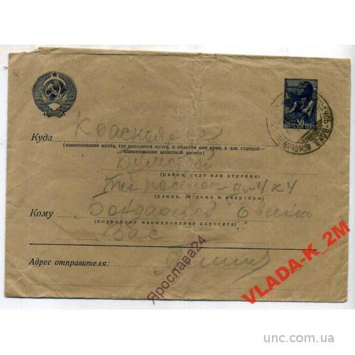 КОНВЕРТ. КРАСНОЯРСК. 1942