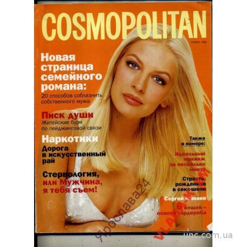 КОСМОПОЛИТЕН 1996