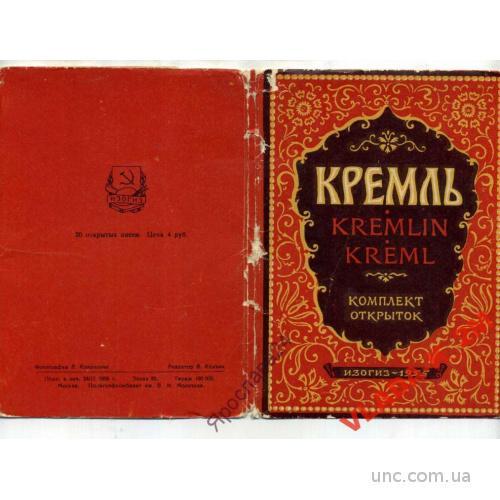 КРЕМЛЬ. МОСКВА. 15 ШТ.1955
