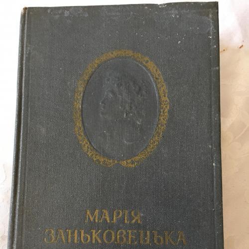 Мария Заньковецкая.  Киев 1955