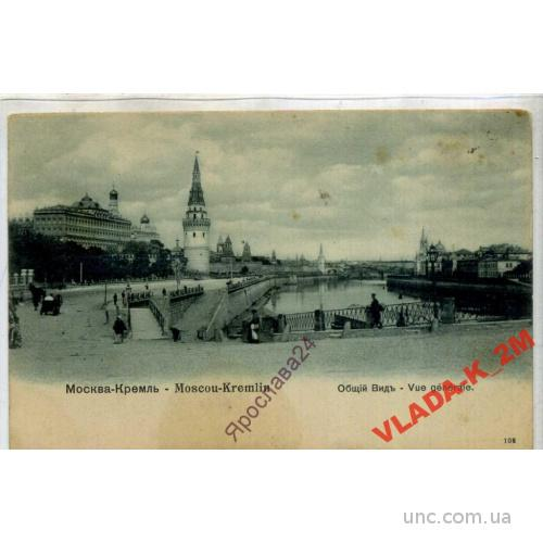 МОСКВА. ОБЩИЙ ВИД. ФОН-ГИРГЕНСОН.