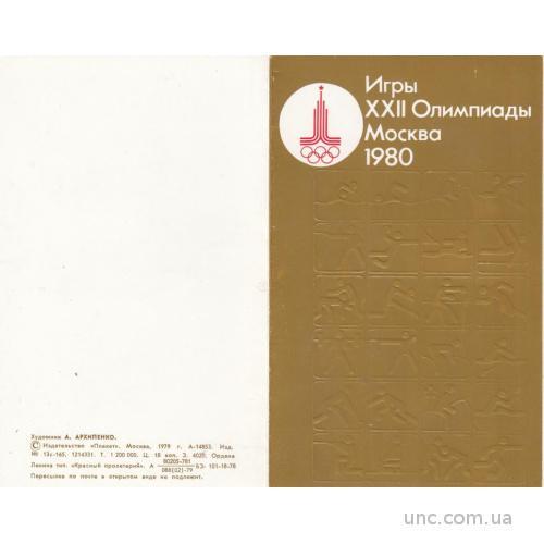 МОСКВА. ОЛИМПИАДА. 1980 МИШКА.